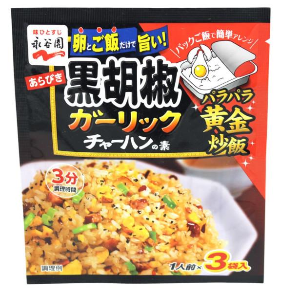 Japanisches Gewürz für gebratenen Reis mit schwarzem Pfeffer, 23,1 g