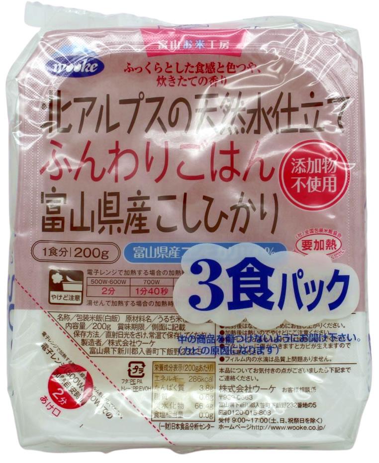 Vorgekochter Fertigreis Funwari Gohan, 3x 200 g