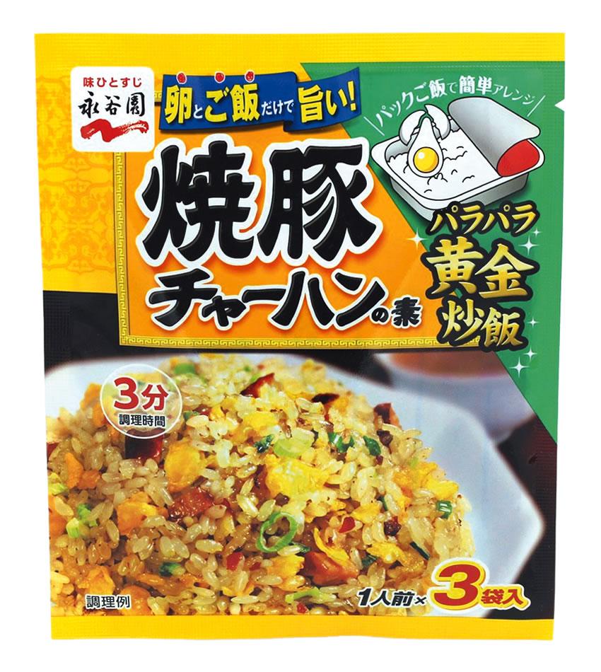 Nagatanien Gewürz für gebratenen Reis Schweinefleisch-Geschmack, 27 g