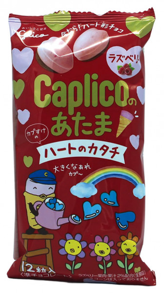 Caploco Himbeer-Bonbons, 12 Stück, 34 g